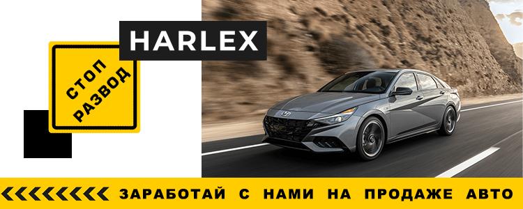 Harlex_Главная