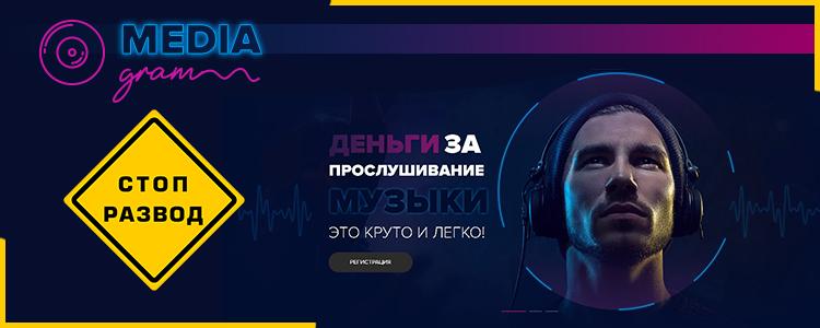 Media-Gram_Главная
