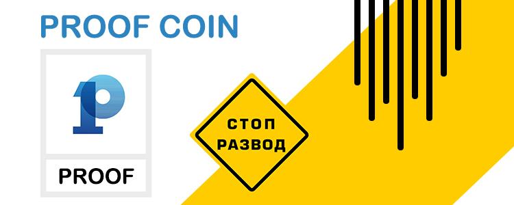 ProofCoin Главная