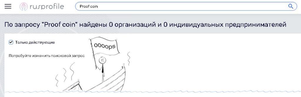 ProofCoin Руспрофиль