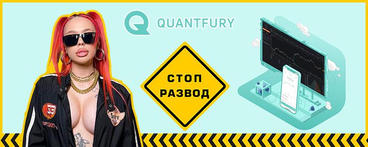 Quantfury главная