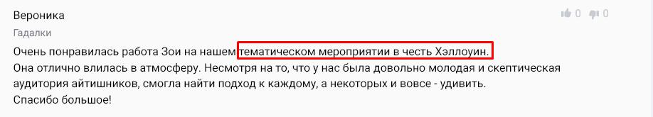 Зоя Галочка отзыв
